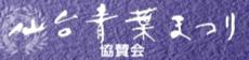 仙台青葉まつりサイトを別ウインドウで開きます