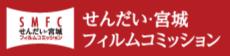 せんだい・宮崎フィルムコミッションサイトを別ウインドウで開きます