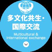 多文化共生・国際交流