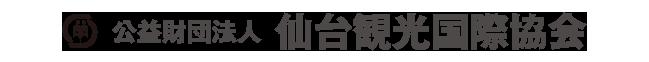 公益財団法人 仙台観光国際協会