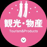観光・物産