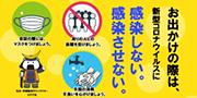 宮城まるごと探訪サイト 新型コロナウイルスリバウンド防止案内ページを開きます