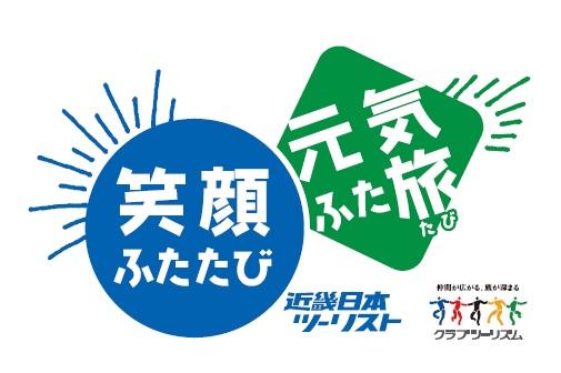 近畿日本ツーリスト東北