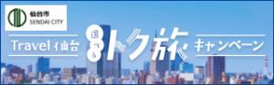 Travel仙台 選べるトク旅キャンペーン